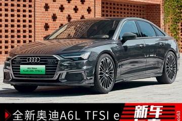 奢华又节能全新奥迪A6LTFSIe售50.8万