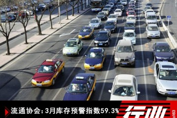 流转协会3月库存预警指数59.3%主张添加限购城市车牌