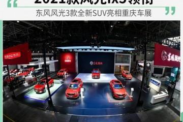 2021款风景ix5领衔春风风景推出3款全新SUV