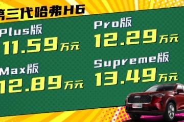 新世代全球智慧座驾——第三代哈弗H6正式上市 售价11.59-13.49万元