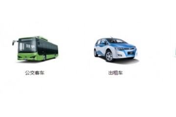 比亚迪/日野联手 共同开发纯电动商用车