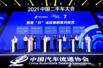 """268V首批签约中国汽车流通协会二手车""""行""""认证 让二手车交易更放心"""